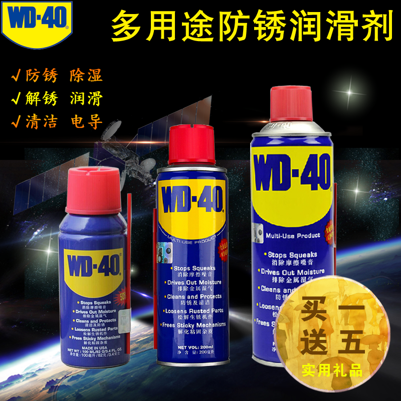 WD-40多用途防锈润滑剂门锁除锈剂 100ml  螺丝松动剂防锈油汽车养护wd40