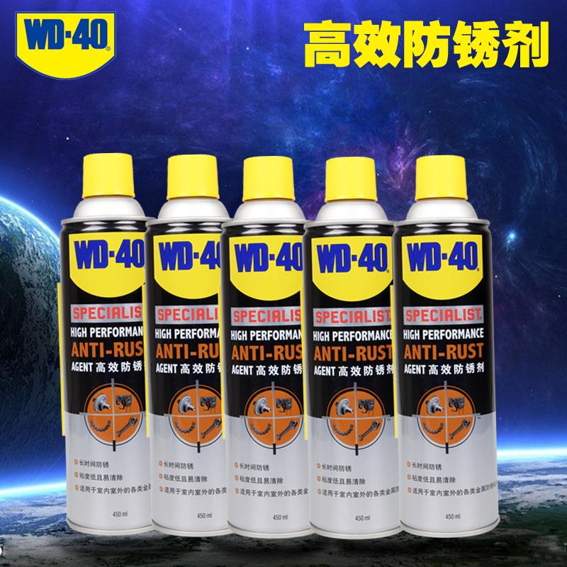 美国WD-40防锈润滑剂20ml 家用润滑油 高效防锈剂450ml