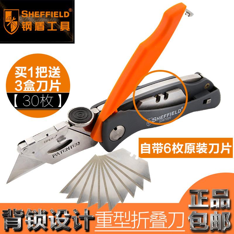 钢盾S067220重型折叠美工刀