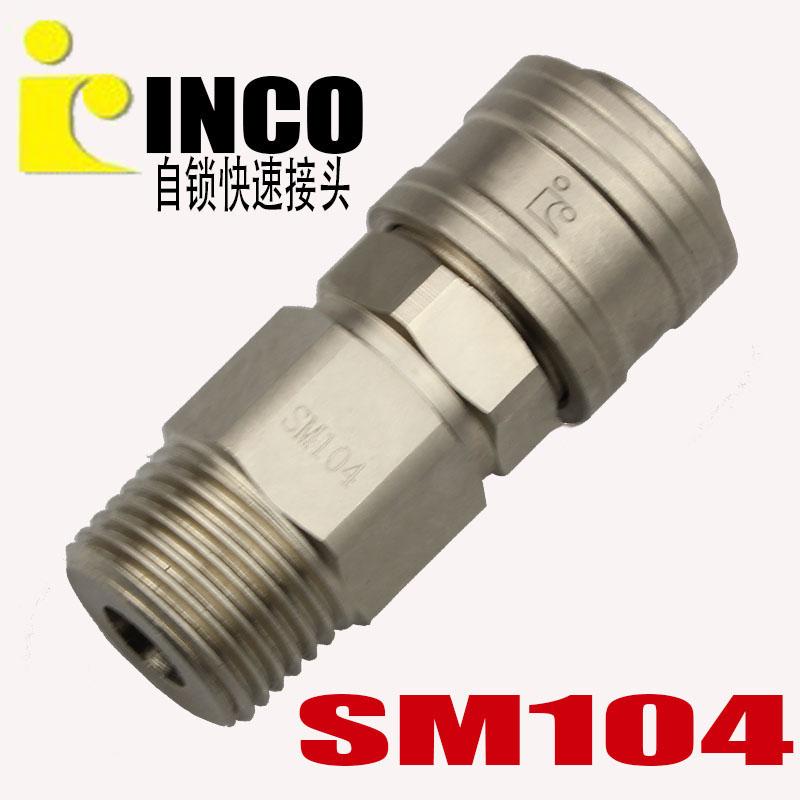 INCO意大利款高品质自锁快速接头SM104(SM40)母头4分外牙外丝20MM
