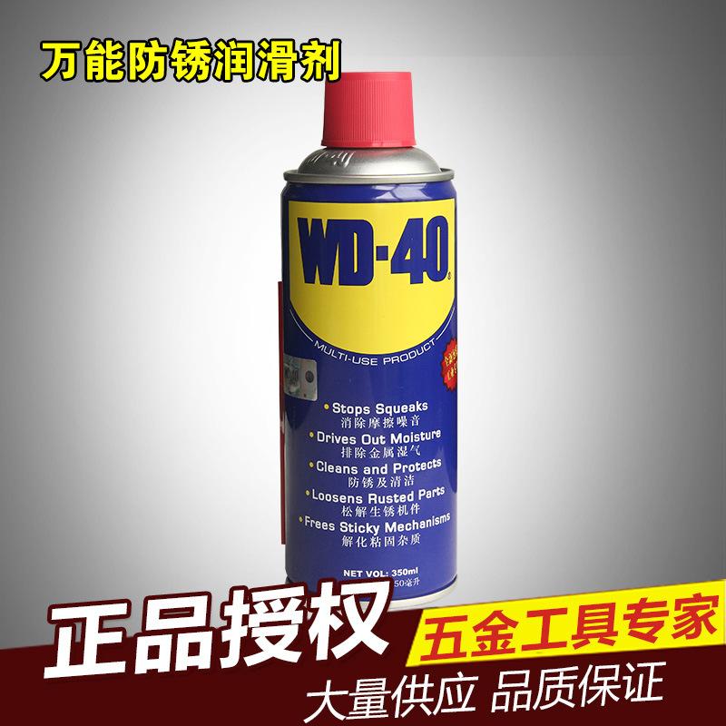 美国 WD-40 万能除锈润滑剂 除湿防锈松动润滑剂 WD40 350ML