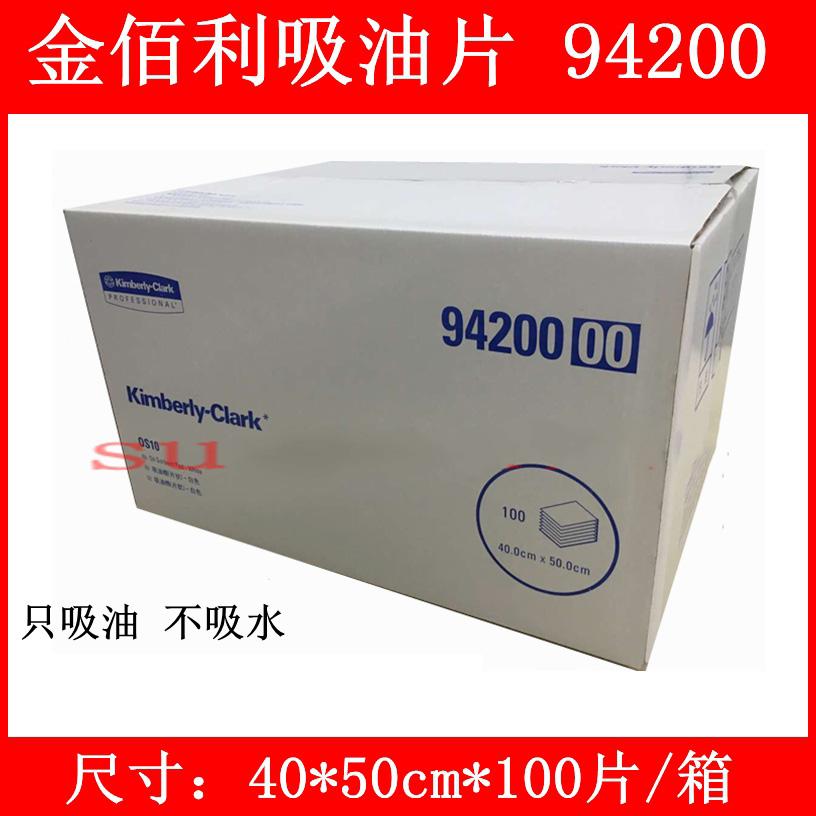 正品金佰利94200强力吸油棉OS10清洁棉环保片状白色100片装