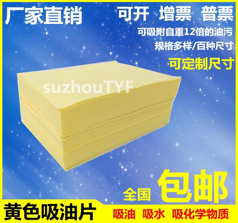 秒杀工业复合吸油棉吸油片强力吸油垫吸附棉黄色灰色100片箱2mm厚