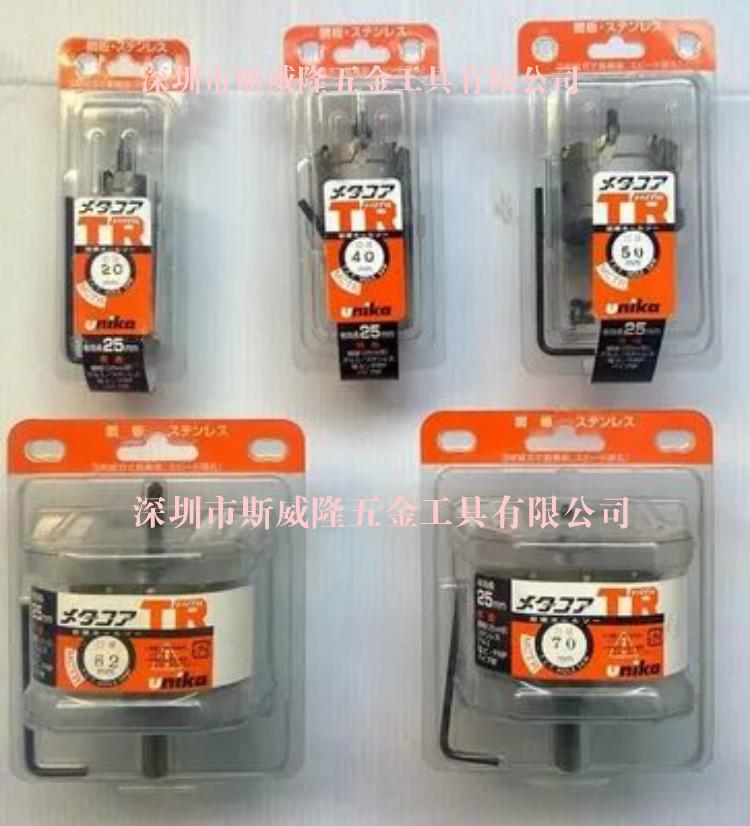 日本(优尼卡)UNIKA开孔器,超硬质合金孔钻MCTR型63MM
