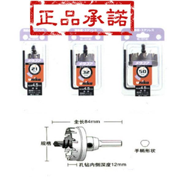 日本(优尼卡)UNIKA开孔器,超硬质合金孔钻MCS型14-