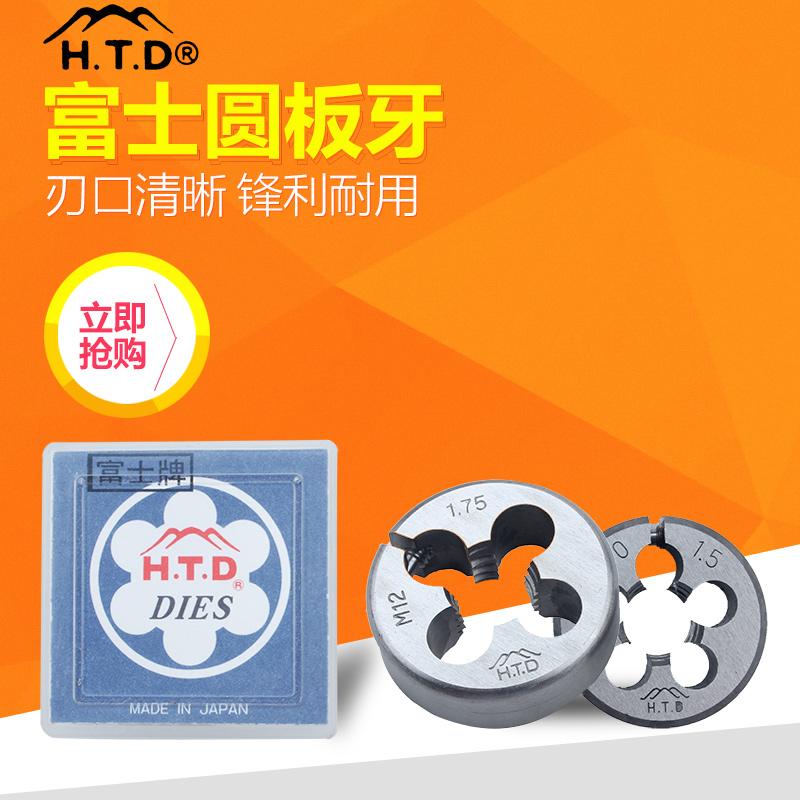 日本富士牌htd可调节圆板牙元板牙水管用板牙管道喉牙板牙 BSP1/8