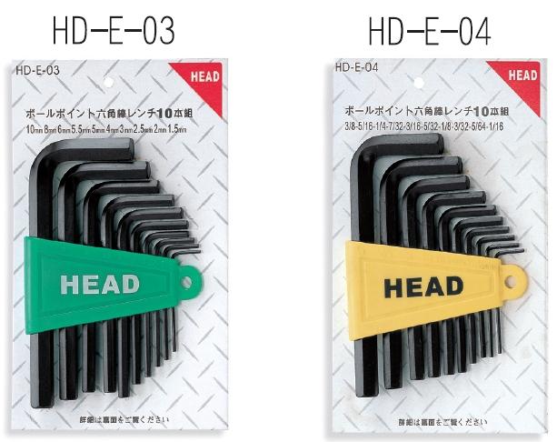 台湾正品 (HEAD) 人头牌 10件装平头发黑内六角扳手 大陆总代理