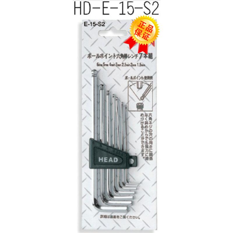 台湾正品 HEAD(人头牌)S2钢靓面7件装加长六角扳手 大陆总代理
